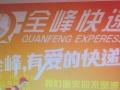 【全峰快递】全杭州空白区域、街道招加盟商