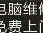 《罗田县》承接监控安装,多媒体会议室,led广告屏