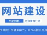 宝安网站设计宝安网站建设-南山网站建设-东莞网站设计