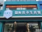 加盟干洗店,首选UCC