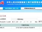大连商标注册找大连好运来,北京备案代理