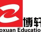 扬州博轩学历教育,专 本学历,211,985工程校院