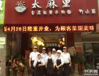 太麻里私房牛肉面加盟 台湾最新风味牛肉面市场很不错