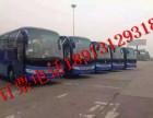 杭州到高邮汽车大巴车18815233441