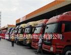 胶州到沈阳大连等地区东北货运专线,胶州货运公司