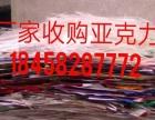 浙江收购亚克力有机玻璃