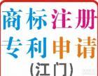 三环商标专利所(全江门可上门服务)