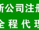合肥潜山路注册公司企业一站式服务