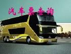 武汉到泰州的汽车/客车13349903319联系方式