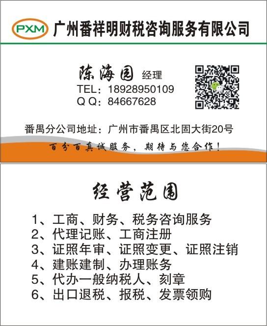 广州番禺钟村专业工商注册 0元注册公司免费核名 代理记帐