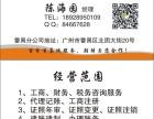 番禺钟村 小公司代理记帐 工商注册一条龙服务