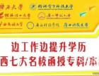 广西函授成人高考最后报名阶段,毕业查询 教育部备案