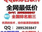 QQ群拉人低价僵尸活人活跃低价排名推广优化QQ群