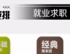 (IT)计算机培训/软件开发/杭州北大青鸟培训中心