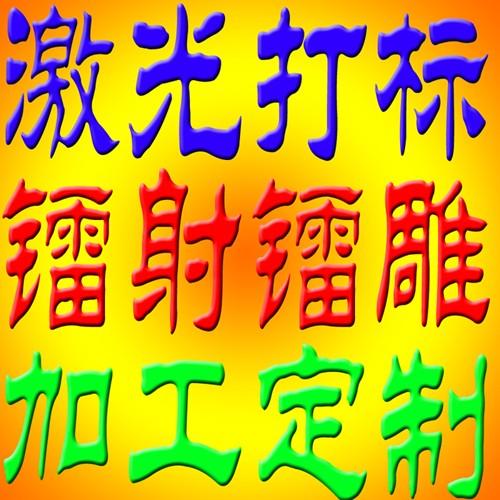 深圳激光镭雕打标加工