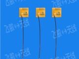 贴片式蓝牙天线2.4Gwifi天线平板wifi天线