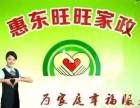 惠州市惠东县旺旺家政服务有限公司
