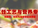保定涞水县厨师培训,烹饪学校虎振正规专科类院校
