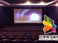 山东济宁电影映前广告 影院广告代理
