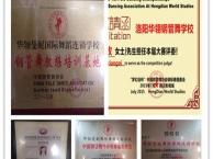 河南华翎全国一线品牌舞蹈培训爵士舞肚皮钢管舞教练班
