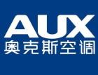 广州奥克斯空调维修 奥克斯中央空调清洗维修服务