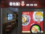 日式简餐加盟,喜仕屋牛肉咖喱饭加盟,2-3人即可开店