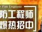 苏州2017注册消防工程师网上报名截止日期