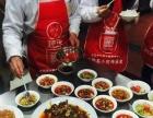 浏阳蒸菜培训加盟顶正培训浏阳蒸菜做法技术