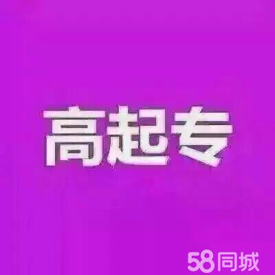 济宁曲阜成人高考已经截止,网络教育报名中