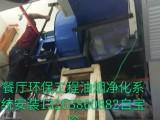 黃埔專業維修安裝廚房油煙凈化器系統排煙管道風機安裝