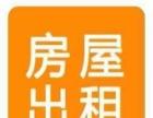 全福元 写字楼 40平米 出租