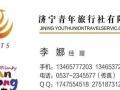 济宁青旅李娜代办旅游签证申请