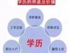 提升学历赶紧来贵州新安智咨询报名吧!