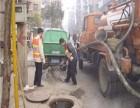 卢湾区新天地隔油池清理维修 高压清洗管道 疏通管道电话报价