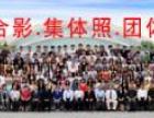 北京大合影集体大合影集体照团体照拍摄团体合影专业摄影公司