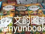 德阳畅销图书批发少儿图书批发儿童绘本畅销图书批发图书馆装备