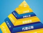 鑫怡诚会计——公司注册、变更、注销、代理记账