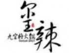 玺辣九宫格火锅加盟