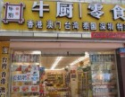 上海牛厨零食加盟费用 牛厨零食加盟怎么样