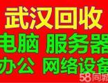武汉江夏区显示器回收哪里好?24小时上门