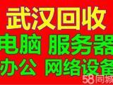 武汉工业四路电脑回收哪里好 价格高