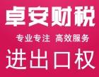 卓安公司注册报税注销高新企业申请高端资质鉴证报告