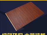 600无缝板木塑板装饰竹木纤维集成墙面板