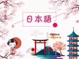 郑州东区比较好的高考日语培训班