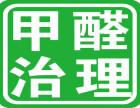 武汉除甲醛公司 武汉除甲醛方法 装修空气治理 装修除味