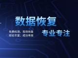 福州台江东芝移动硬盘认不到数据恢复