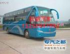 准点从杭州到运城长途汽车15258847892的汽车 长途大