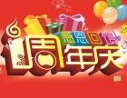 创世纪装饰 周年店庆惠享全城