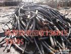 济南电缆回收 济南电线电缆回收 济南废旧高压电缆回收
