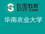 龙华学历提升自考华南农业大学